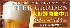 2016 三田ホテル グルメビアガーデン