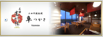 三田春帆楼/阜