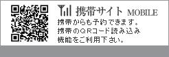 モバイルQR