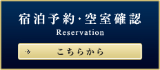 To make a reservation or check availability